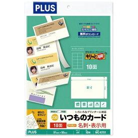 プラス PLUS MC-K701 〔各種プリンタ〕名刺・表示用 いつものカード キリッと両面 230μm [A4 /10シート /10面] アイボリー