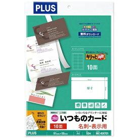 プラス PLUS MC-KH701 〔各種プリンタ〕名刺・表示用 いつものカード キリッと両面 260μm [A4 /10シート /10面] ホワイト