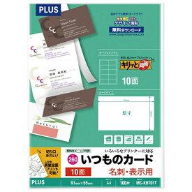 プラス PLUS MC-KH701T 〔各種プリンタ〕名刺・表示用 いつものカード キリッと両面 260μm [A4 /100シート /10面] ホワイト