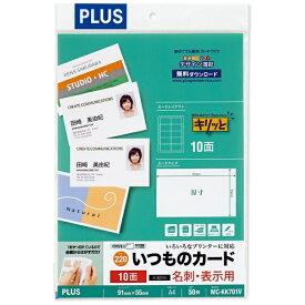 プラス PLUS MC-KK701V 〔各種プリンタ〕名刺・表示用 いつものカード キリッと片面 220μm [A4 /50シート /10面] ホワイト