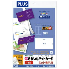 プラス PLUS IC-KMH701 〔インクジェット〕名刺・表示用 きれいなマットカード キリッと両面 260μm [A4 /10シート /10面] ホワイト