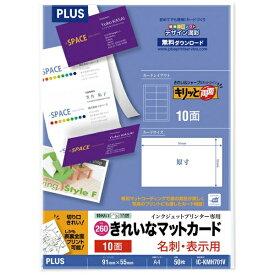プラス PLUS IC-KMH701V 〔インクジェット〕名刺・表示用 きれいなマットカード キリッと両面 260μm [A4 /50シート /10面] ホワイト