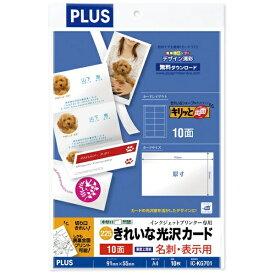 プラス PLUS IC-KG701 〔インクジェット〕名刺・表示用 きれいな光沢カード キリッと両面 225μm [A4 /10シート /10面] ホワイト