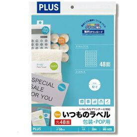 プラス PLUS ME-533 〔各種プリンタ〕いつものラベル 包装・POP用 丸型 71μm [A4 /20シート /48面]