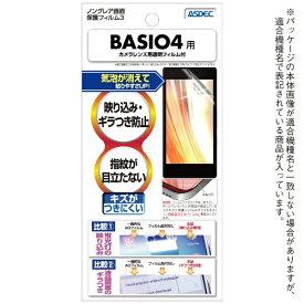アスデック ASDEC ノングレア画面保護フィルム3 BASIO4用 NGB-KYV47