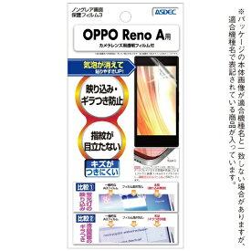アスデック ASDEC ノングレア画面保護フィルム3 OPPO Reno A用 NGB-OPRA