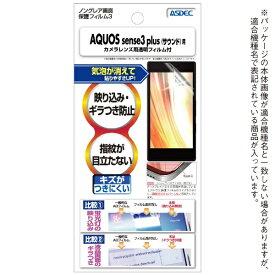 アスデック ASDEC ノングレア画面保護フィルム3 AQUOS sense3 plus (サウンド)用 NGB-SHV46