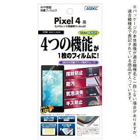 アスデック ASDEC AFP画面保護フィルム3 Pixel 4用 ASH-GPX4