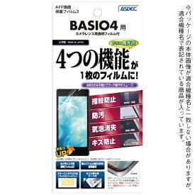 アスデック ASDEC AFP画面保護フィルム3 BASIO4用 ASH-KYV47