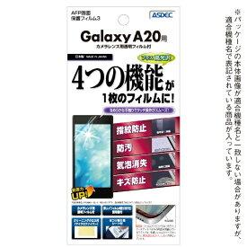 アスデック ASDEC AFP画面保護フィルム3 Galaxy A20用 ASH-SC02M