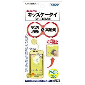 アスデック ASDEC キッズ用液晶保護フィルム キッズケータイ SH-03M用 KF-SH03M