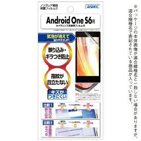 アスデック ASDEC ノングレア画面保護フィルム3 Android One S6用 NGB-AOS6