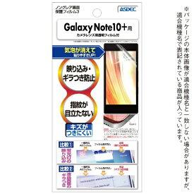 アスデック ASDEC ノングレア画面保護フィルム3 Galaxy Note10+用 NGB-SC01M