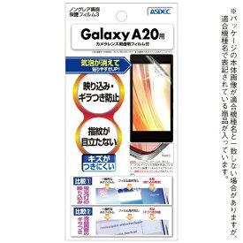 アスデック ASDEC ノングレア画面保護フィルム3 Galaxy A20用 NGB-SC02M