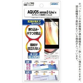 アスデック ASDEC ノングレア画面保護フィルム3 AQUOS sense3 (Lite)用 NGB-SH02M