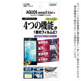 アスデック ASDEC AFP画面保護フィルム3 AQUOS sense3 (Lite)用 ASH-SH02M