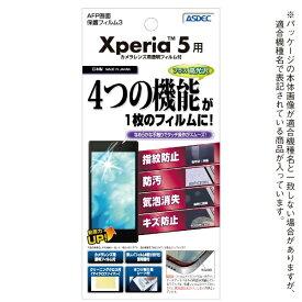 アスデック ASDEC AFP画面保護フィルム3 Xperia 5用 ASH-SO01M
