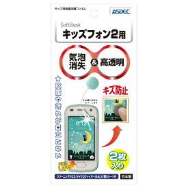 アスデック ASDEC キッズ用液晶保護フィルム キッズフォン2用 KF-KP2SI