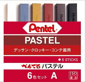 ぺんてる Pentel ぺんてるパステル 6色 Aタイプ D GA-6AD