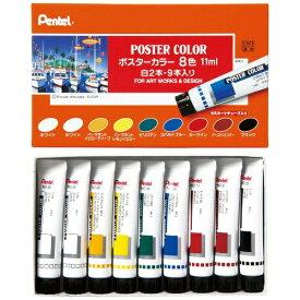ぺんてる Pentel ポスターカラー 8色セット 白2本入 WPR-8
