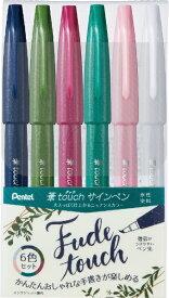 ぺんてる Pentel 筆touchサインペン 6色セットB SES15C-6STB