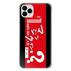 藤家 Fujiya iPhone11Pro マジックインキ_C.ラベルデザイン ハードケース pc717-cl-c-ip11pro