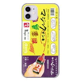 藤家 Fujiya iPhone11 マジックインキ_A.パッケージ1 ハードケース pc717-cl-a-ip11