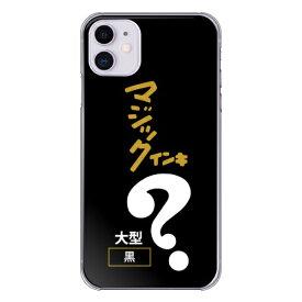 藤家 Fujiya iPhone11 マジックインキ_B.パッケージ2 ハードケース pc717-cl-b-ip11