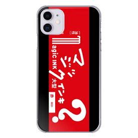 藤家 Fujiya iPhone11 マジックインキ_C.ラベルデザイン ハードケース pc717-cl-c-ip11