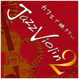 ジェスフィール 牛山玲名/ カフェで聴きたい Jazz Violin 2【CD】