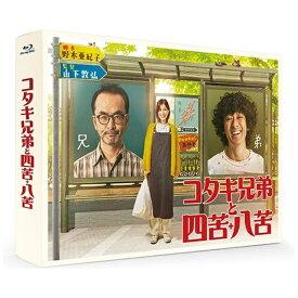 【2020年06月17日発売】 東宝 コタキ兄弟と四苦八苦 Blu-ray BOX【ブルーレイ】