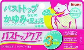 【第3類医薬品】 バストップケア 15g バストップケア池田模範堂