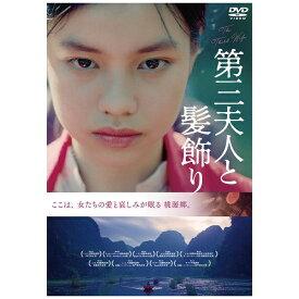 TCエンタテインメント TC Entertainment 第三夫人と髪飾り【DVD】