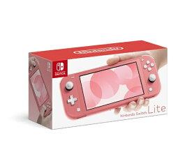 任天堂 Nintendo [おひとり様一台限り]Nintendo Switch Lite コーラル[ニンテンドースイッチ ライト 本体 ゲーム機本体]