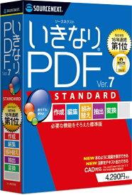 ソースネクスト SOURCENEXT いきなりPDF Ver.7 STANDARD