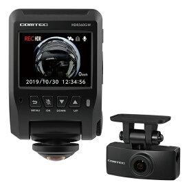 コムテック COMTEC ドライブレコーダー HDR360GW [セパレート型 /スーパーHD・3M(300万画素) /前後カメラ対応]