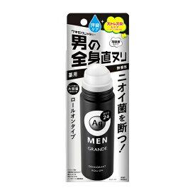 資生堂 shiseido AgDEO(エージーデオ)24メン メンズデオドラントロールオン グランデ 無香性(120ml) 〔デオドラント〕