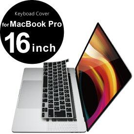 エレコム ELECOM MacBook Pro 16inch (2019) / 13inch (2020) 対応 シリコンキーボードカバー ブラック/クリア PKS-MBP16CBK