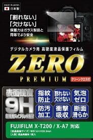 エツミ ETSUMI E7573 液晶保護フィルムゼロプレミアム フジXT200/XA7対応