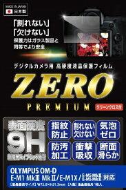 エツミ ETSUMI E7574 液晶保護フィルムゼロプレミアム オリンパスEM1MkIII/MkII対応