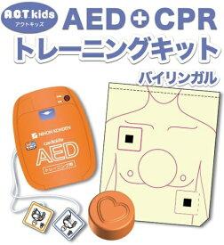 日本光電 NIHON KOHDEN ACTkids/AED+CPRトレーニングキット(バイリンガル) 日本光電