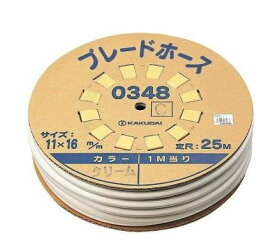 カクダイ KAKUDAI ブレードホース(25m巻)//クリーム