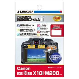 ハクバ HAKUBA 液晶保護フィルム MarkII(キヤノン Canon EOS Kiss X10i / M200 専用) DGF2-CAEKX10I