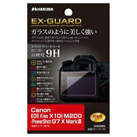 ハクバ HAKUBA EX-GUARD 液晶保護フィルム(キヤノン Canon EOS Kiss X10i / M200 / PowerShot G7X Mark3 専用) EXGF-CAEKX10I