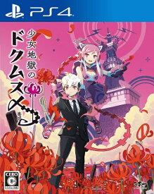 日本一ソフトウェア Nippon Ichi Software 少女地獄のドクムス〆【PS4】