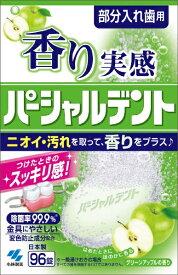 小林製薬 Kobayashi パーシャルデント 香り実感パーシャルデント96錠 〔入れ歯洗浄剤〕