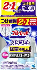小林製薬 Kobayashi ブルーレットスタンピー除菌効果プラス替無香料28g3本 ブルーレットスタンピー