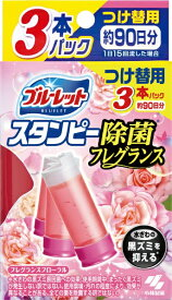 小林製薬 Kobayashi ブルーレットスタンピー除菌フレグランス フローラル28g3本 ブルーレットスタンピー