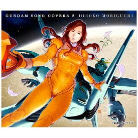 キングレコード KING RECORDS 森口博子/ GUNDAM SONG COVERS 2【CD】