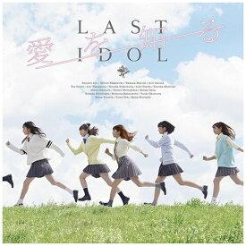 ユニバーサルミュージック ラストアイドル/ 愛を知る 初回限定盤(YJ盤)【CD】